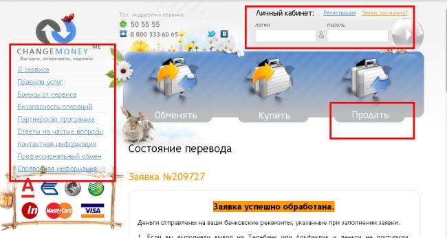 Как_вывести_деньги_с_вебмани_на_карту_2