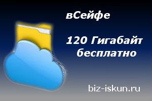 Облачные_хранилища
