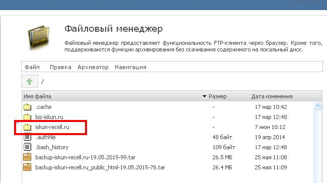 Как_залить_файл_на_хостинг_2