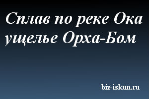сплав_по_реке
