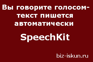 SpeechKit