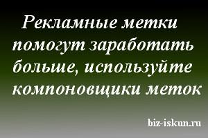 Рекламные_метки