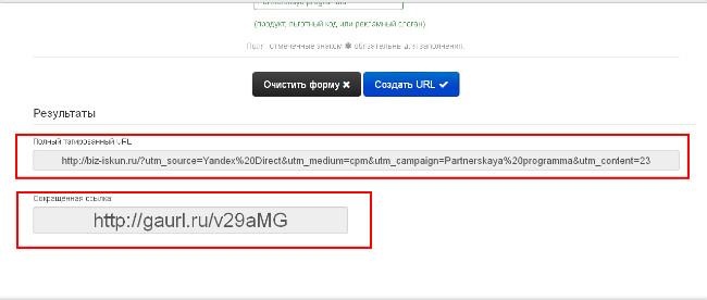 Рекламные_метки_3