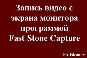 Захват_видео_с экрана