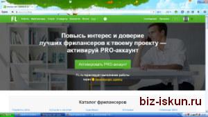 Биржа_фрилансеров