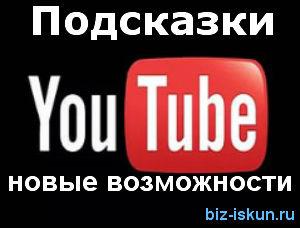 Реклама_ютуб