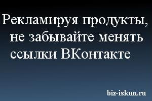 Реклама_ВКонтакте_2
