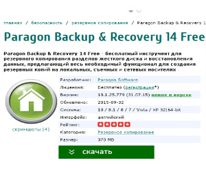 Parago_Backup_Recovery
