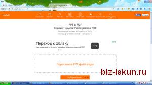 PowerPoint_в_pdf