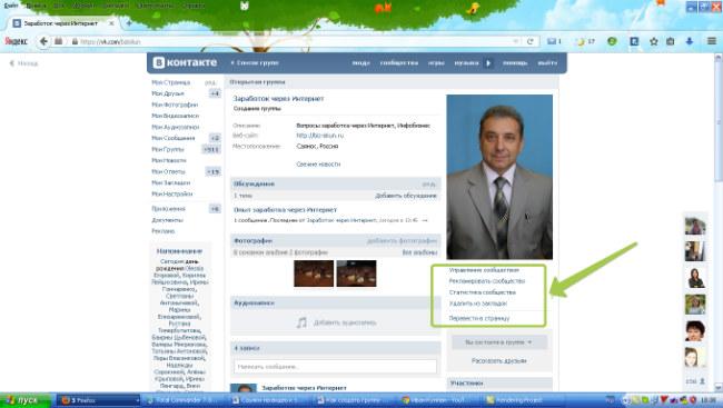 создаём группу ВКонтакте_3