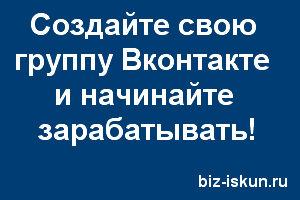 создаём группу ВКонтакте