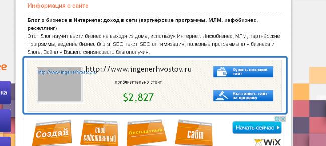 Как узнать стоимость сайта_2