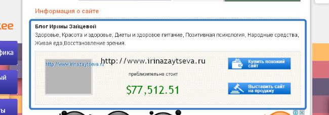 Как узнать стоимость сайта_3