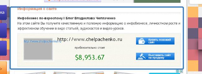 Как узнать стоимость сайта_4