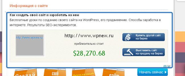 Как узнать стоимость сайта_5