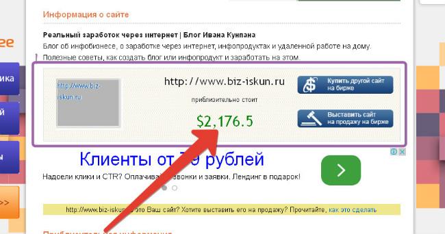 Как узнать стоимость сайта_6