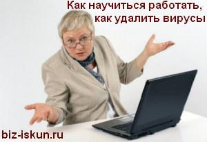 Как_научиться_работать_на_компьютере