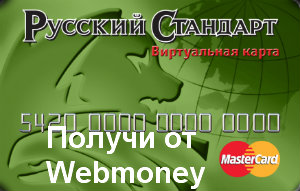 виртуальная_карта_Webmoney