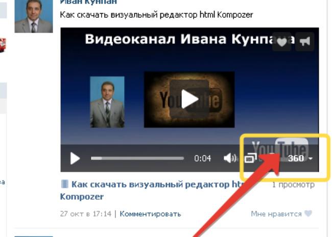 Как скачать видео с YouTube_1