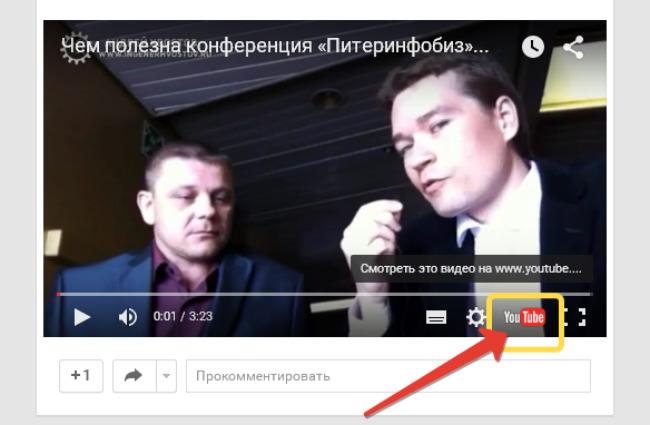 Как скачать видео с YouTube_2