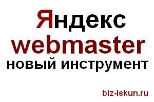 Yandex webmaster