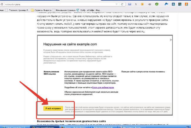 Yandex webmaster_2