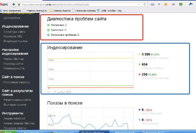 Yandex webmaster_3