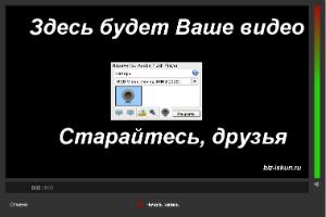 Записать видео онлайн