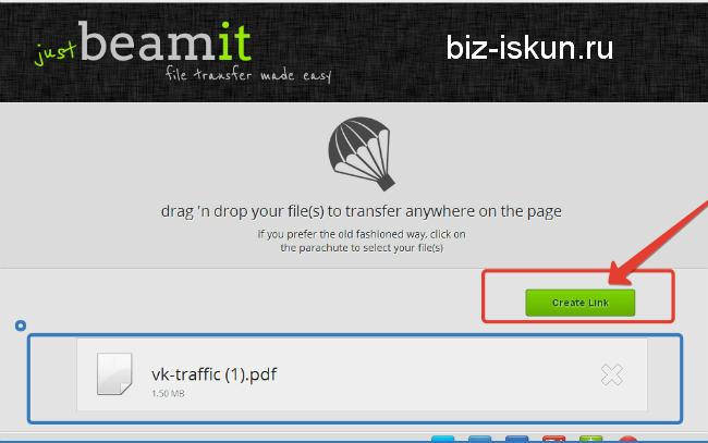 Передача файлов больших размеров_2