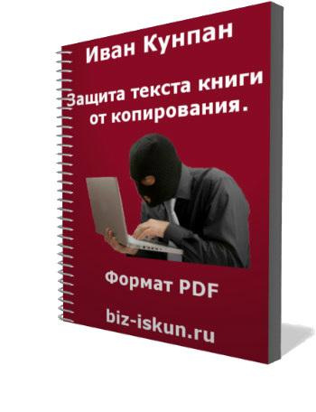 Защита текста книги от копирования