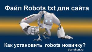 Файл robots txt