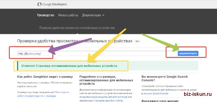 Как проверить сайт на мобильность 1
