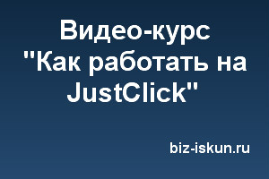 Как работать на JustClick