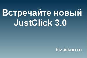 сервис justclick 4