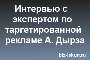 таргетированная реклама vkontakte 2