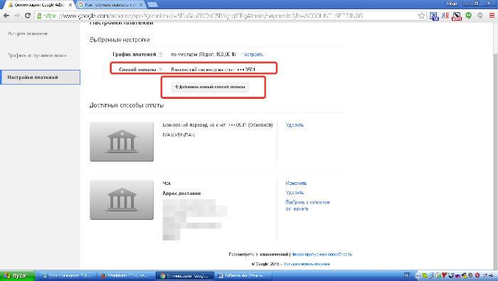 Как вывести деньги с Google Adsense 1