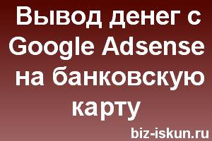 Как вывести деньги с Google Adsense 6