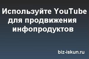 Продвижение в YouTube 1