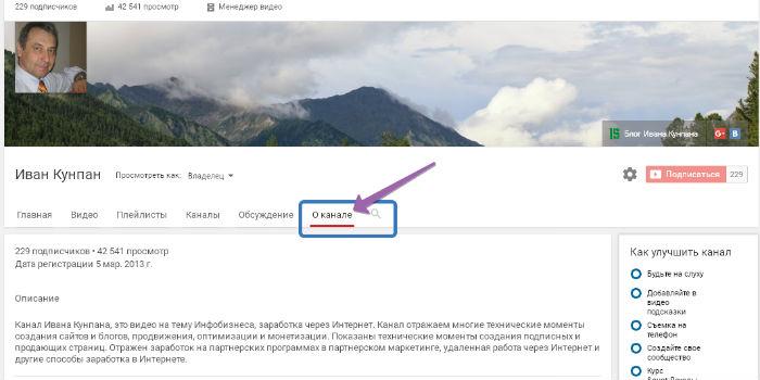 Продвижение в YouTube 2