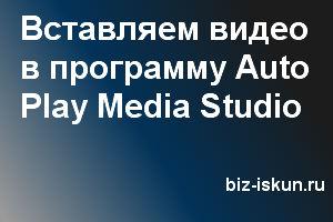 Auto Play Media Studio