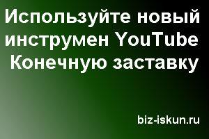 Заставка для рекламы на YouTube