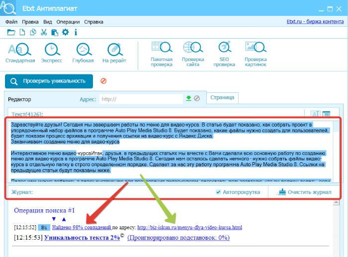 проверить уникальность текста онлайн