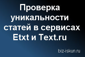 проверить уникальность текста онлайн бесплатно