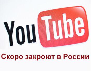 Запрет Ютуб в России