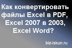 Как открыть эксель 2007 в 2003