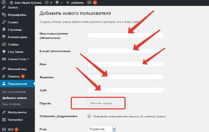 Wordpress роли