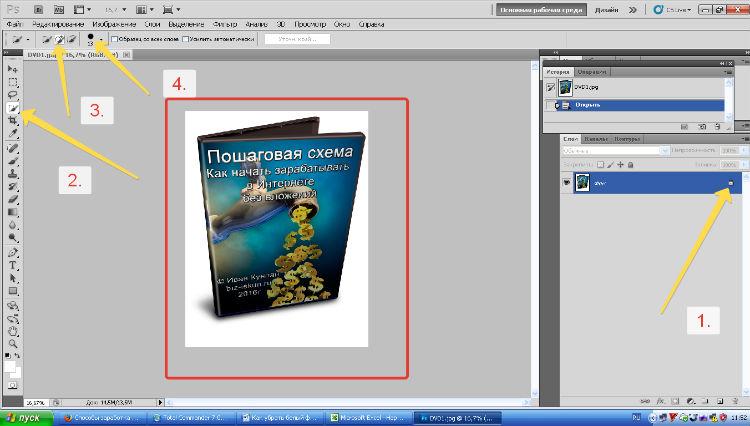 Как сделать прозрачный фон картинки в фотошопе