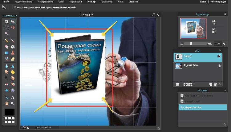 Как сделать прозрачный фон картинки онлайн