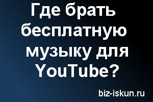 музыка для фона видео на ютуб без авторских прав