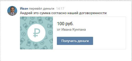 как перевести деньги на украину из россии сегодня